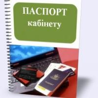 Паспорт кабінету